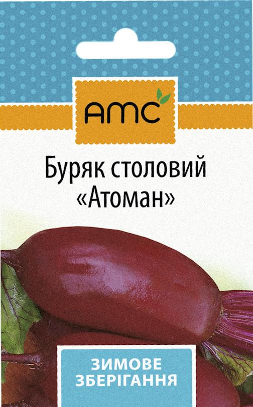 Буряк столовый Атоман (5гр) -AMC