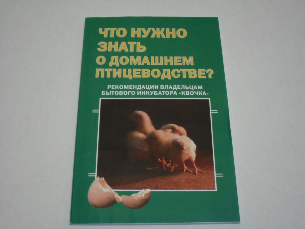 """Методическое пособие по инкубированию яиц """"Что нужно знать о домашнем птицеводстве"""""""