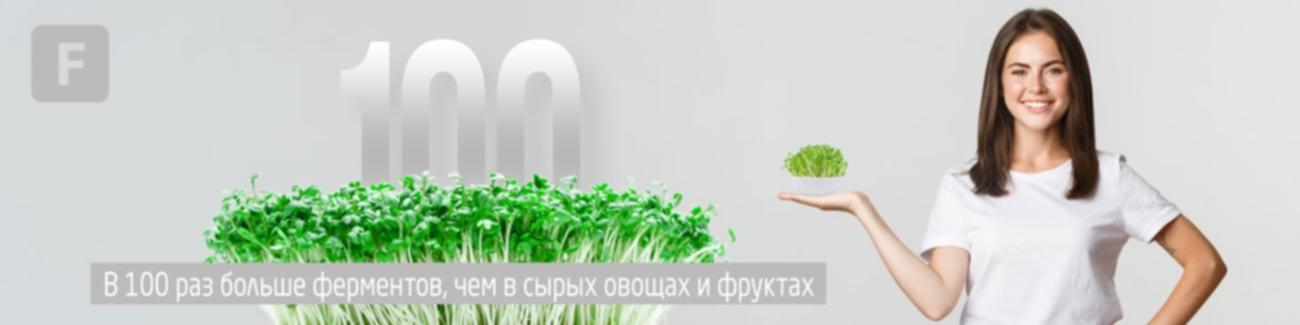 Микрозелень - в 100 раз больше ферментов чем в сырых овощах и фруктах