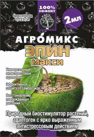 Епін Максі (2мл) - Агромаксі