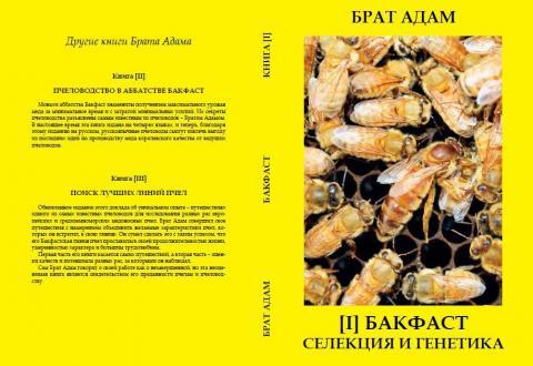 """Книга """"Бакфаст, селекция и генетика"""" Брат Адам"""