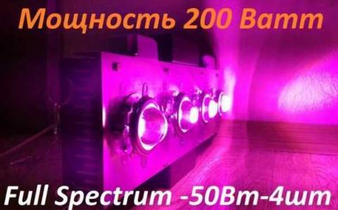 Фитолампа 200 W с линзами, мультиспектр 400-840nm, PREMIUM