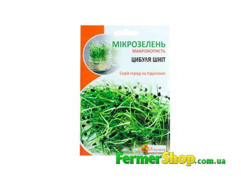 Семена микрозелени лук Шнитт