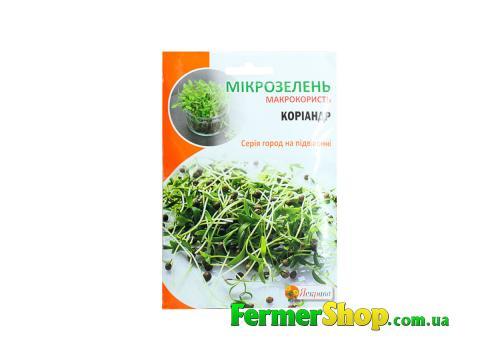 Семена микрозелени Кориандр
