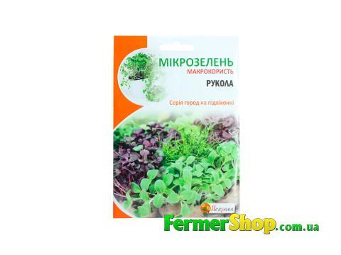 Семена микрозелени Руккола