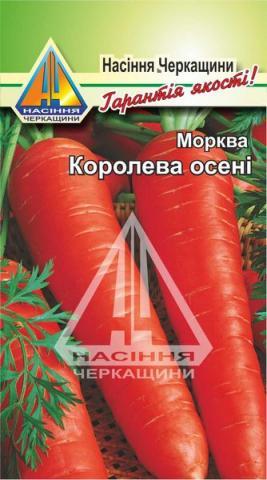 Морква Королева Осені (3г)