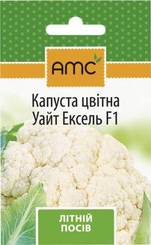 Капуста Цветная Уайт Ексель Ф1 (20шт) -AMC