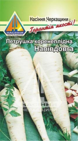 Петрушка коренева Напівдовга