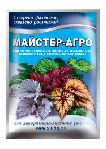 Удобрение Мастер - Агро, для декоративно-лиственных растений