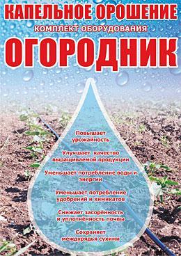 Комплект оборудования для капельного полива «Огородник»