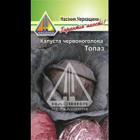 Капуста ч/г Топаз (0,5г)