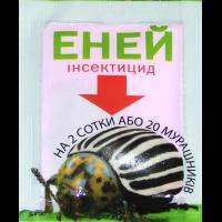 Эней 1 г