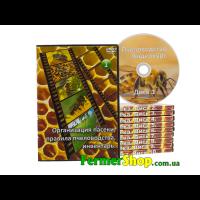 Видеопасека полный курс 10 DVD