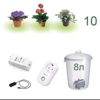 Wi-Fi набор для умного полива на 10 вазонов, датчик температуры, розетка, 8 литров