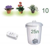 Wi-Fi набор для умного полива на 10 вазонов, 25 литров