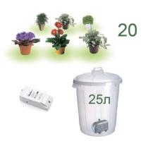 Wi-Fi набор для умного полива на 20 вазонов, 25 литров