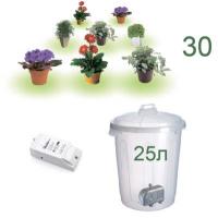 Wi-Fi набор для умного полива на 30 вазонов, 25 литров