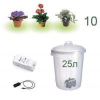 Wi-Fi набор для умного полива на 10 вазонов, датчик температуры, 25 литров