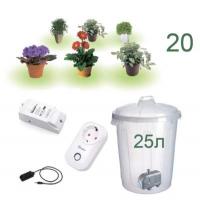 Wi-Fi набор для умного полива на 20 вазонов, датчик температуры, розетка, 25 литров