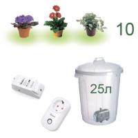 Wi-Fi набор для умного полива на 10 вазонов, розетка, 25 литров