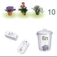 Wi-Fi набор для умного полива на 10 вазонов, розетка, 8 литров