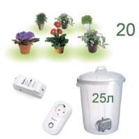 Wi-Fi набор для умного полива на 20 вазонов, розетка, 25 литров