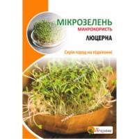 Семена микрозелени Люцерна 30 г