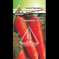 Морква Королева Осені  (15г)