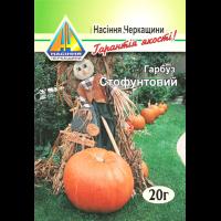 Гарбуз Стофунтовий (ваговий, ціна за 1 кг)