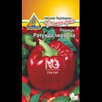Перець солодкий Ратунда Червона (ваговий, ціна за 1 кг)