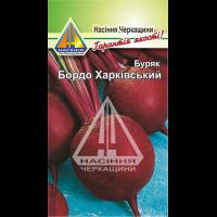 Буряк столовий Бордо Харківський (15)