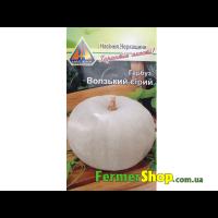 Гарбуз Волжський сірий (ваговий, ціна за 1 кг)