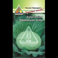 Капуста пізня Українська Осінь (1г)