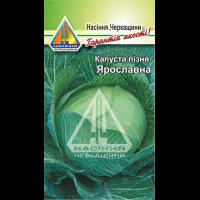 Капуста пізня Ярославна (10г)