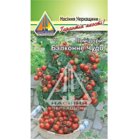 Помідори Балконне Чудо (10шт)