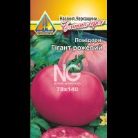 Помідори Гігант Рожевий (0,1г)