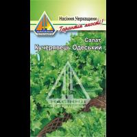 Салат листковий Кучерявець Одеський (10г)