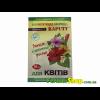 Капут- біоінсектицид (10мл) для кімнатних рослин