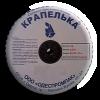 """Капельная лента """"Крапелька"""", 2500 м, растояние капельниц 30 см, 8 mill - Украина"""