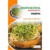 Семена микрозелени Люцерна — 6г