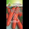 Морква Довга червона без серцевини (20г)