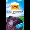 Капуста Красноголовая Варна Ф1 (20шт) -AMC